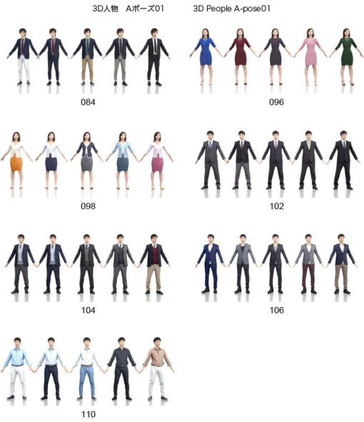DVD-download-3Dpeople-Animation-business