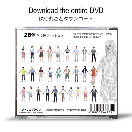 DVD-3dpeople-animation-made in japan