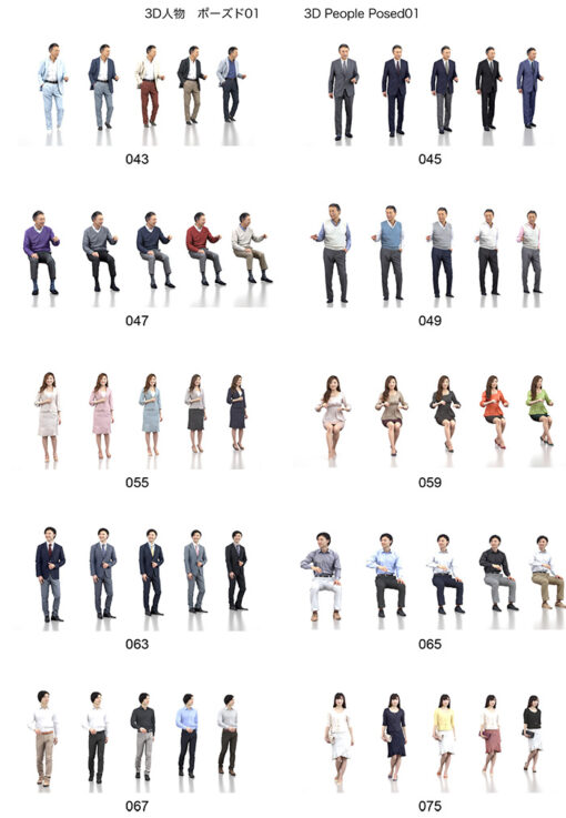 DVD-download-3Dpeople-Posed-business